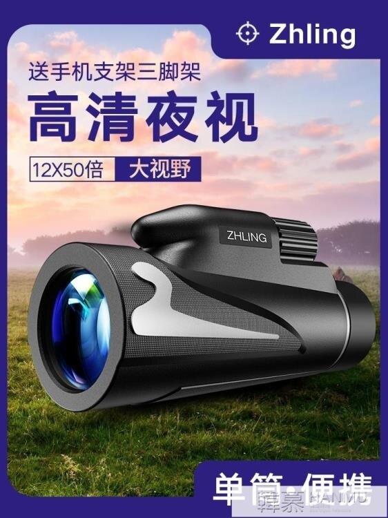 單筒手機望遠鏡高倍高清夜視非紅外人體【薇格嚴選】
