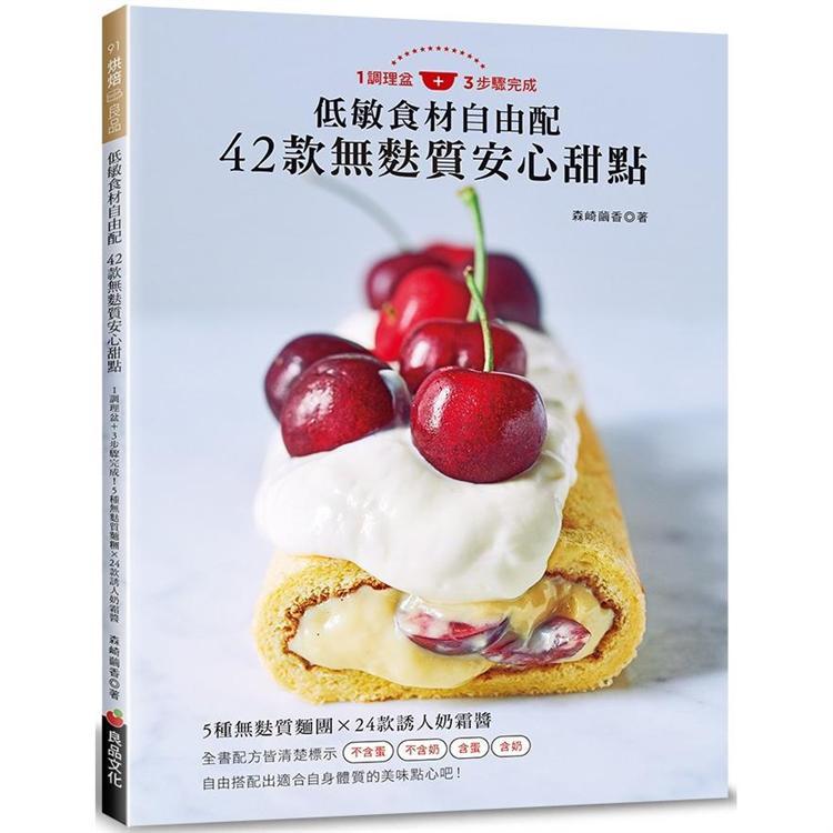 低敏食材自由配 42款無麩質安心甜點