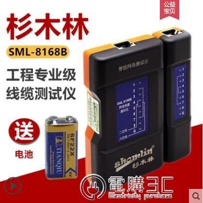 SML-8168B電腦網絡線電纜測試儀器電話T6測線儀無延遲防燒 果果輕時尚