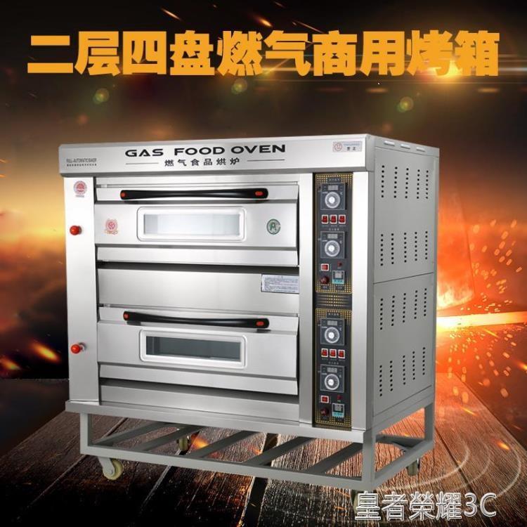 烤箱 天然氣煤氣燃氣烤箱商用二層兩層四盤蛋糕烘培液化氣雙層大型 摩登生活