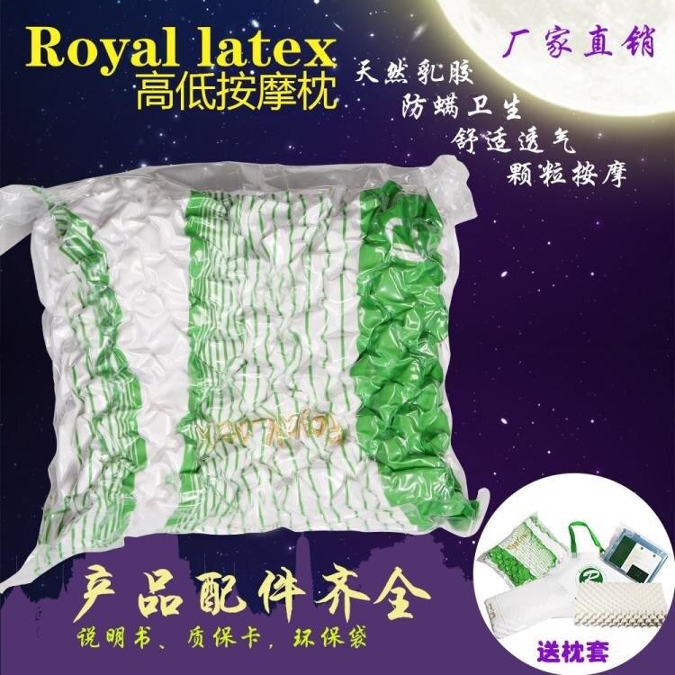 天然乳膠枕頭枕芯成人護頸頸椎枕按摩枕