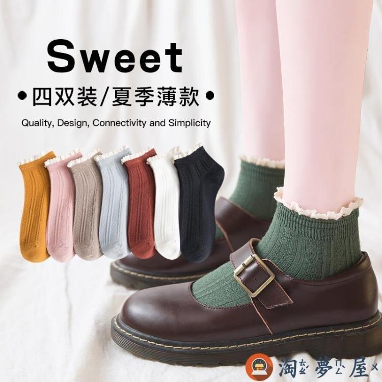 實惠4雙裝|襪子女短襪洛麗塔蕾絲花邊襪可愛日系中筒純棉薄款【淘夢屋】