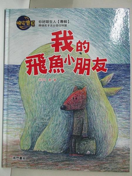 【書寶二手書T3/少年童書_DRK】我的飛魚小朋友_米可可著.繪