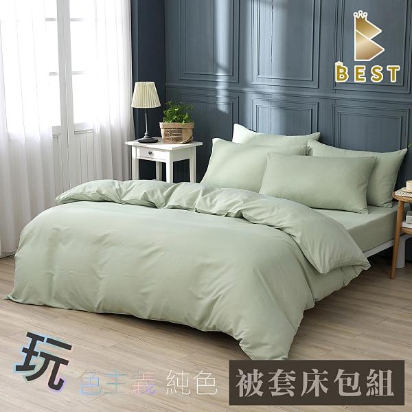 【BEST寢飾】經典素色被套床包組 蘋果綠 單人 雙人 加大 特大 均一價 日式無印 柔絲棉 台灣製