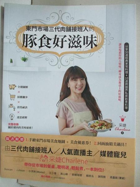 【書寶二手書T1/旅遊_DUN】東門市場三代肉舖接班人的豚食好滋味_張采婕