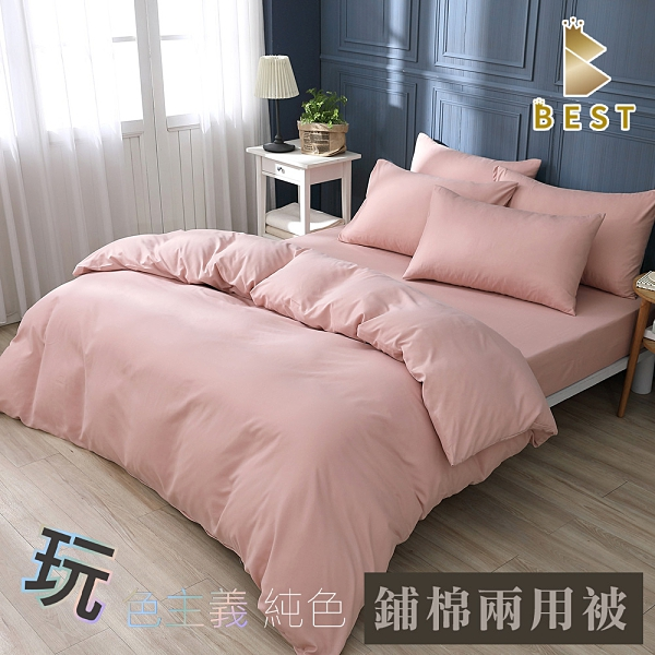【BEST寢飾】經典素色鋪棉兩用被套 鮭魚粉 日式無印 柔絲棉 台灣製