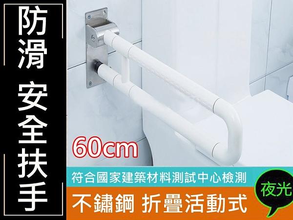 安全扶手 60cm 上下活動扶手 IA057 不銹鋼內管 防滑可上翻 U型上翻式扶 浴室扶手 廁所扶手