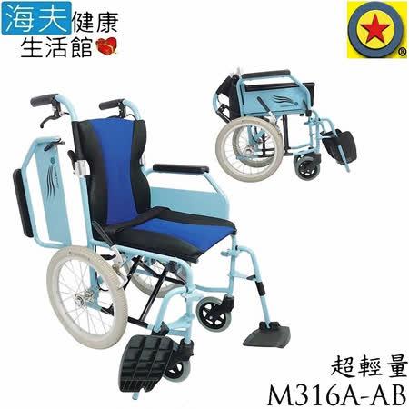 輪昇 特製推車 (未滅菌)【海夫健康生活館】輪昇 扶手後掀 可拆撥腳 超輕量 輪椅(M316A-AB)