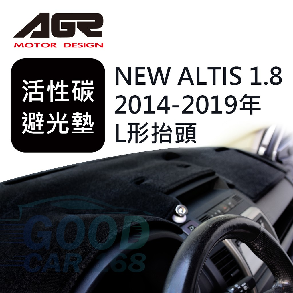 【AGR】儀表板活性碳避光墊 NEW ALTIS 1.8 2014-2019年 L形抬頭 TOYTA豐田