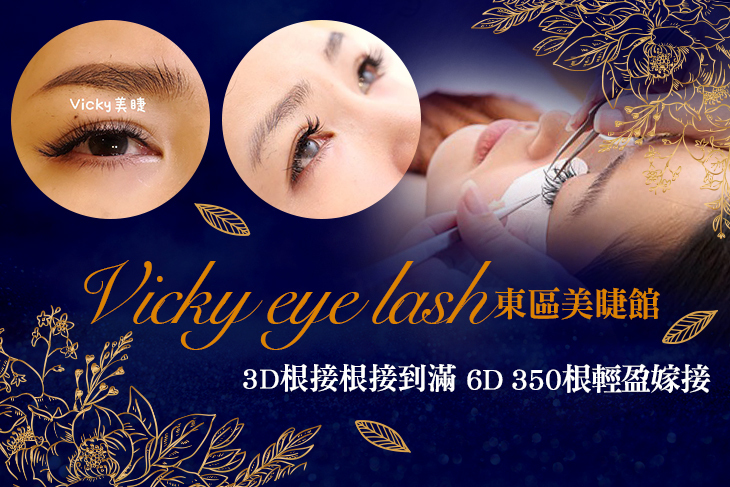 【台北】東區Vicky eye lash #GOMAJI吃喝玩樂券#電子票券#美睫
