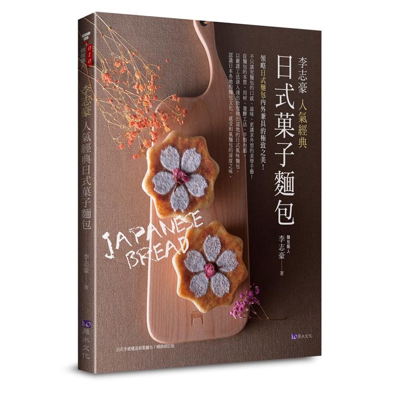 李志豪人氣經典日式菓子麵包[79折]11100931842