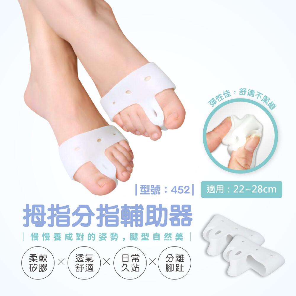 拇指分指輔助器/假胯寬/拇指外翻腳掌墊/外翻拇趾/拇指重疊/腳趾分開/型號:452fav