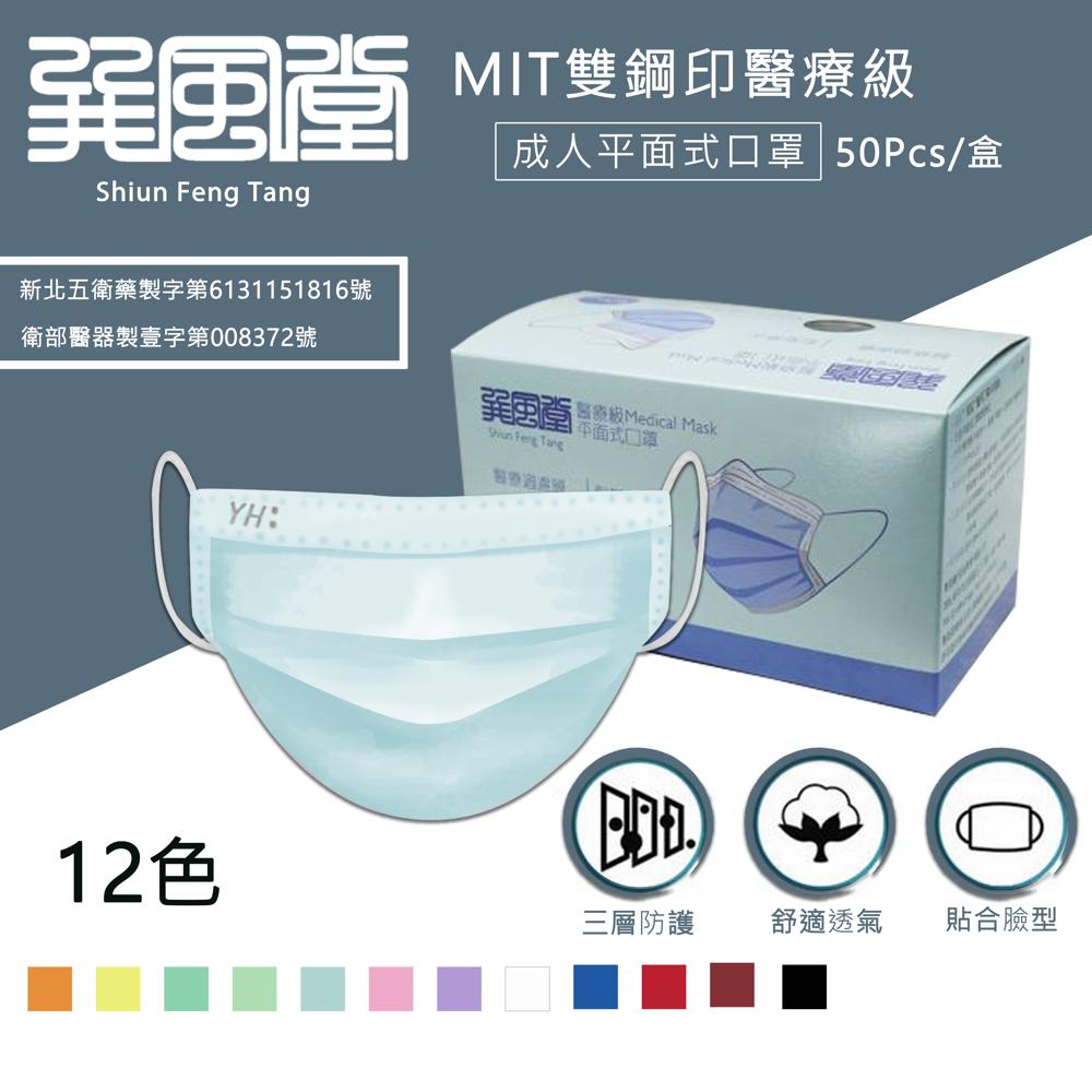 繽紛12色 台灣製造 巽風堂口罩 醫療口罩 mit 雙鋼印成人口罩 現貨供應(50片/入)