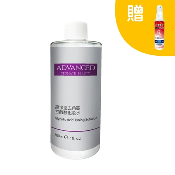 ADVANCED 高滲透去角質甘醇酸化妝水 -贈抗菌噴劑100ml