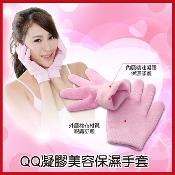 <特價出清>Marie Bella QQ凝膠美容保濕手套EG1323【AG05088】99愛買小舖