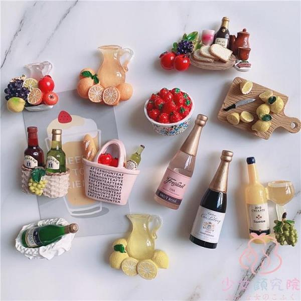 香檳葡萄酒酒瓶冰箱貼裝飾立體磁鐵擺件磁貼【少女顏究院】