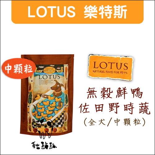 lotus樂特斯無穀鮮鴨佐田野時蔬成犬中顆粒加拿大製(4磅)