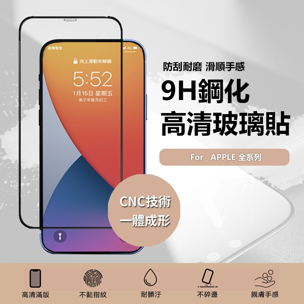 【Octopus 24H】喆安電競 Apple iPhone 11 Pro/X/Xs 9H鋼化高清玻璃螢幕保護貼