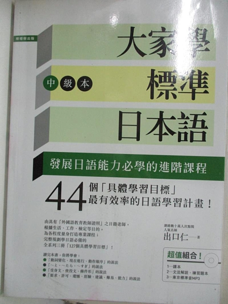 【書寶二手書T1/語言學習_DVK】大家學標準日本語(中級本)_出口仁