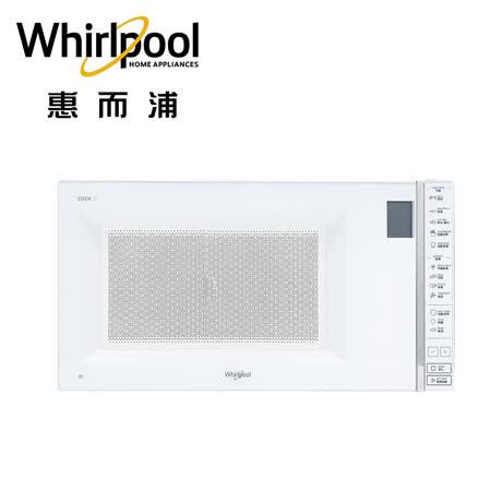 Whirlpool 惠而浦 30L 微電腦微波爐 MWG030EW