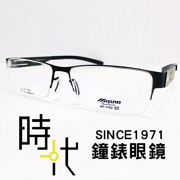 【台南 時代眼鏡 MIZUNO】美津濃 鈦金屬 光學眼鏡鏡框 MF-1752 C05 無螺絲 半框 長方形鏡框 黑 57mm