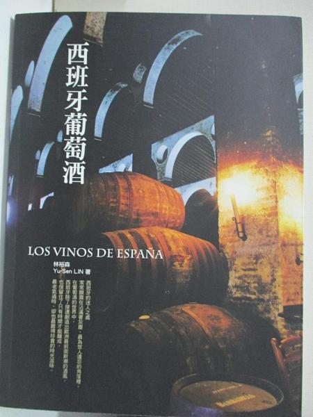 【書寶二手書T1/餐飲_DTY】西班牙葡萄酒 - 飲饌風流32_林裕森