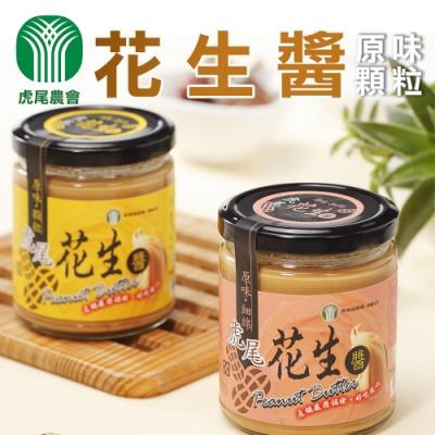 【虎尾農會】花生醬(原味-顆粒)(240gx3罐)