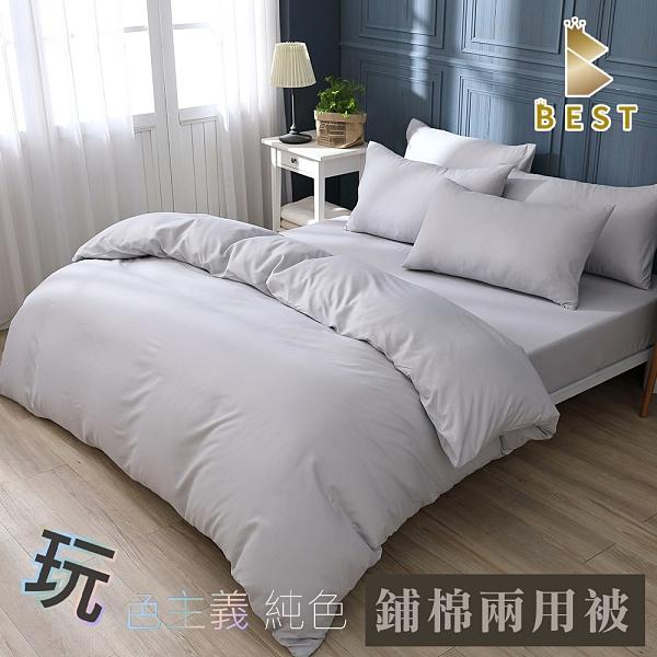 【BEST寢飾】經典素色鋪棉兩用被套 簡約灰 日式無印 柔絲棉 台灣製