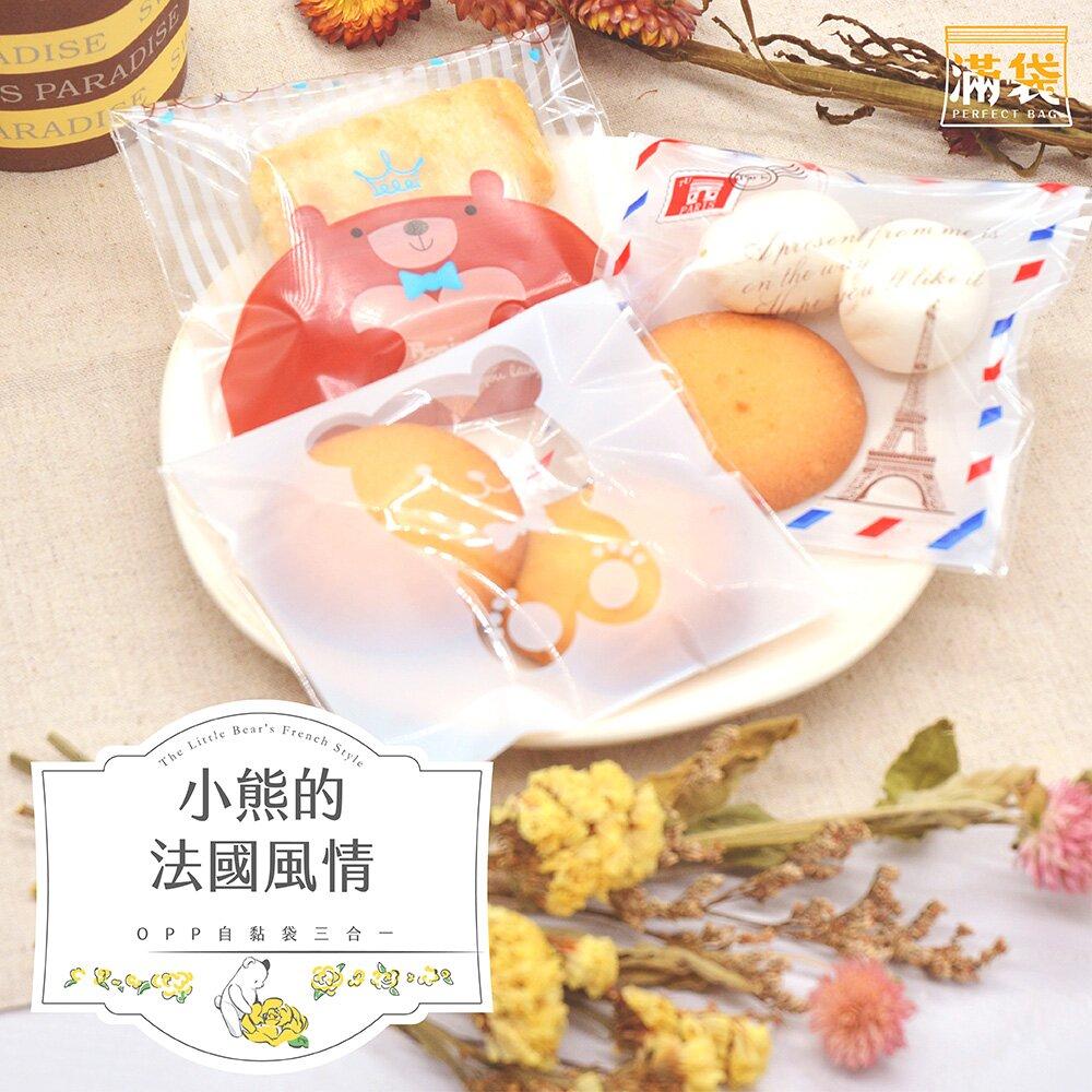 【滿袋】小熊的法國風情-OPP自黏袋/包裝袋三合一套組【10*10cm(300入)】