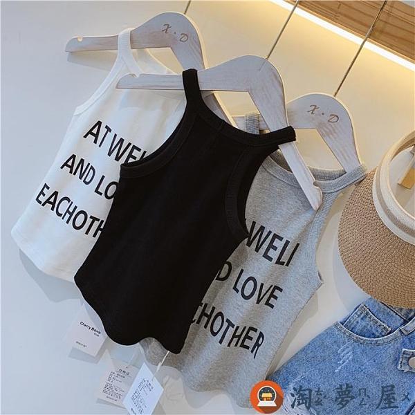 女童背心女寶寶上衣字母彈力吊帶背心夏季【淘夢屋】