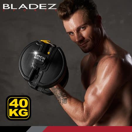 【BLADEZ】LK1 LOCKBELL-熱扣可調式啞鈴組-40KG