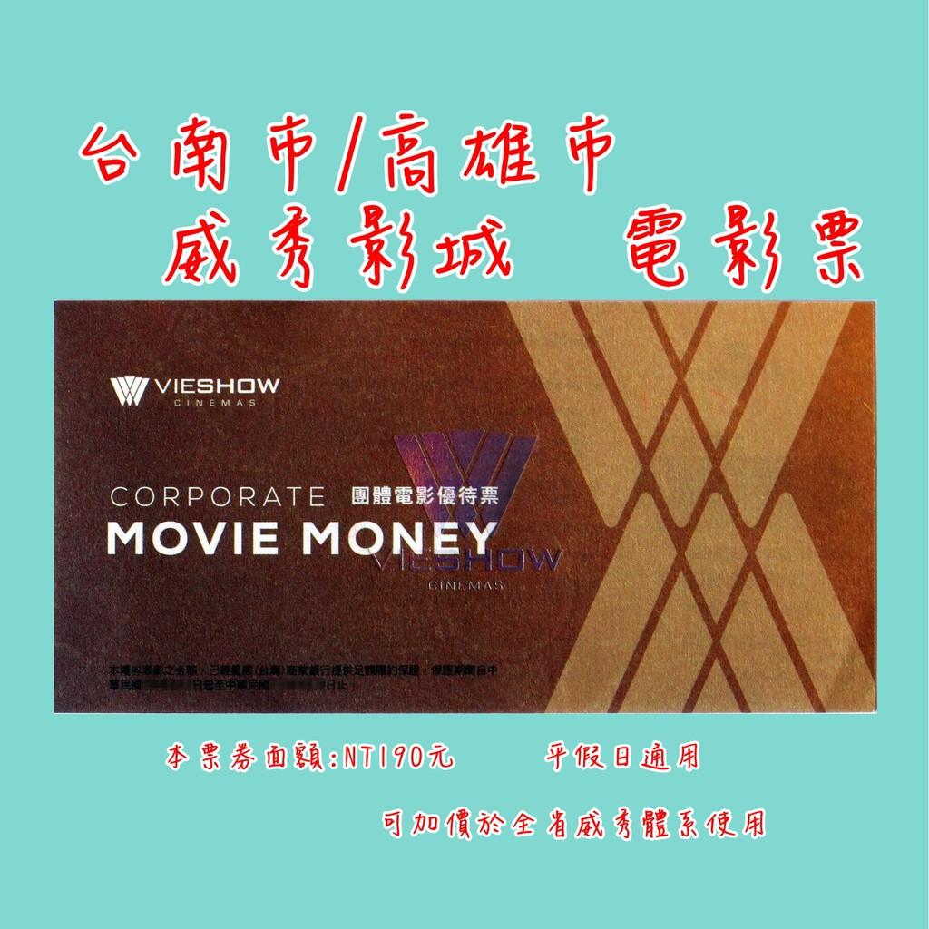 台南遠百.南紡/高雄遠百 威秀影城電影票--全省威秀體系都通用-團體票-另有國賓、新光可參考