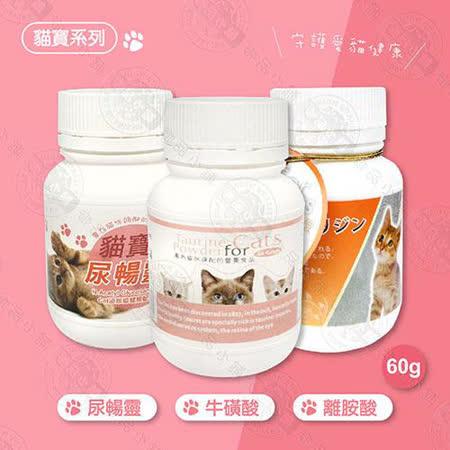 貓寶系列 尿暢靈 / 牛磺酸 / 離胺酸 60g 貓咪保健 貓咪專用 營養品 貓咪食品 台灣製造