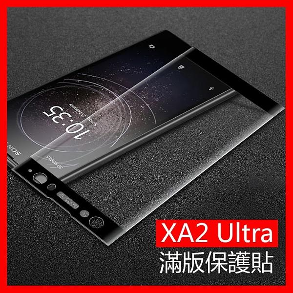 索尼 SONY Xperia XA2 Ultra 10 plus滿版玻璃貼 鋼化膜 全屏玻璃保護 螢幕貼 透明保護貼高透