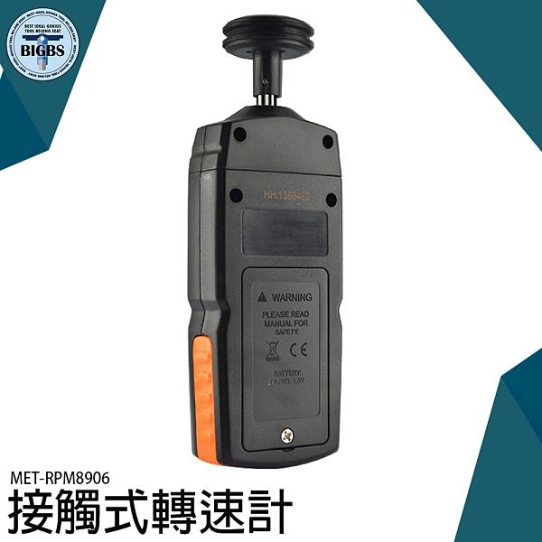 《利器五金》接觸式轉速計附多探頭 LCD背光 汽車 紡織 洗衣機 飛機 MET-RPM8906 數字轉速表