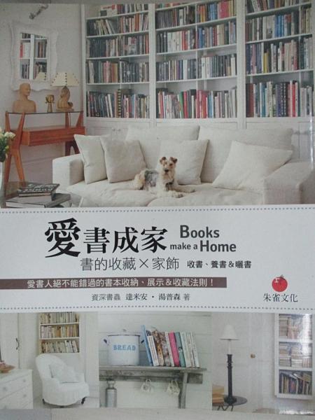 【書寶二手書T9/設計_DRW】愛書成家:書的收藏×家飾_達米安.湯普森