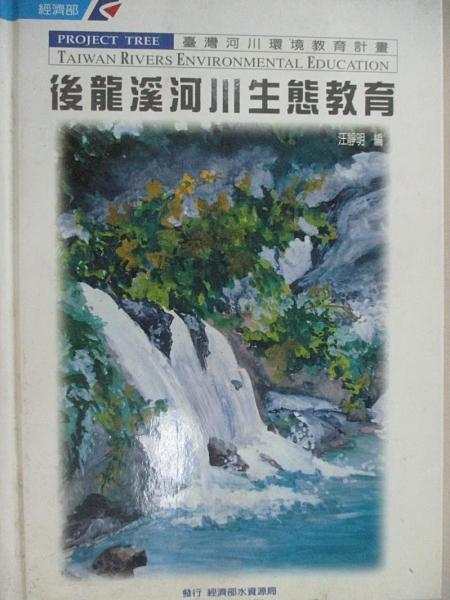 【書寶二手書T1/動植物_BB3】後龍溪河川生態教育