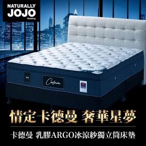 摩達客 Naturally JOJO卡德曼-頂級德國乳膠AGRO冰涼紗獨立筒床墊-一般單人