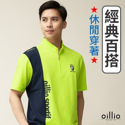 oillio歐洲貴族 男裝 短袖運動立領衫 吸濕機能速乾 品牌經典款 超柔防皺 立體3D剪裁 黃色