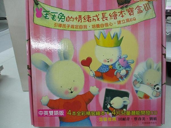 【書寶二手書T1/少年童書_DQ9】毛毛兔的情緒成長繪本Ⅲ(全套4冊+4CD)_痕跡莫洛尼