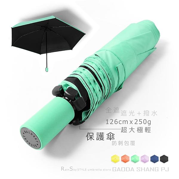 RainSky-極輕超大-126cm保護傘 /遮光+撥水雙效/抗UV傘黑膠傘雨傘洋傘折疊傘陽傘防曬傘非反向傘+5