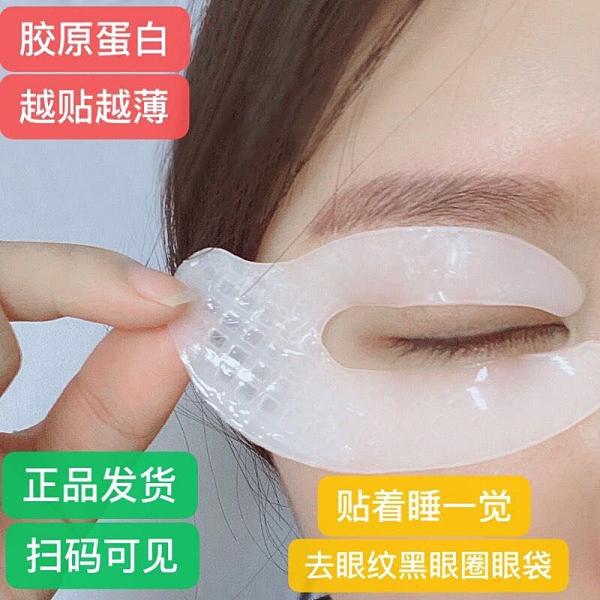 眼紋 消膠原蛋白 眼貼膜 去細紋 眼袋 黑眼圈 補水保濕 緩解疲勞 護眼貼