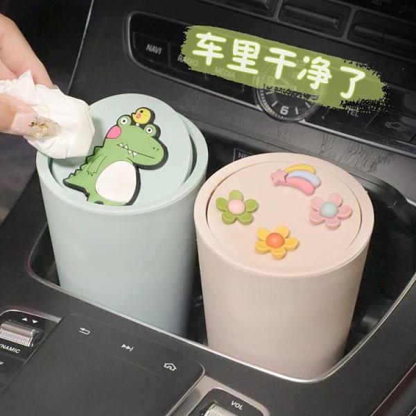 買二送一 車載垃圾桶汽車內用卡通可愛多功能車載迷你收納桶儲物杯【白嶼家居】
