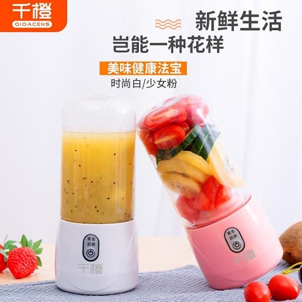 千橙榨汁機家用水果迷你便攜式學生榨汁杯電動充電小型炸果汁機 源治良品