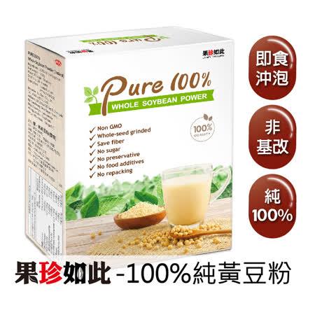 【果珍如此】100%純黃豆粉(非基改) 400g