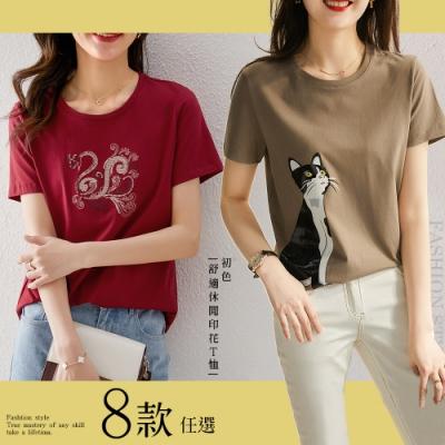 初色  舒適休閒印花T恤-共8款-(M-2XL可選)