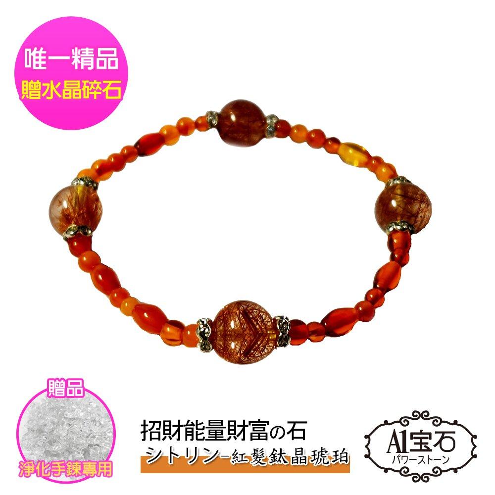 【A1寶石】時尚紅髮鈦晶-琥珀蜜蠟手鍊-增強桃花貴人運-招財開運帶來正能量