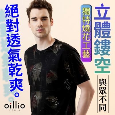 oillio歐洲貴族 男裝 短袖圓領T恤 冰涼超柔 舒適彈力 防皺款 獨特燒花工藝 黑色