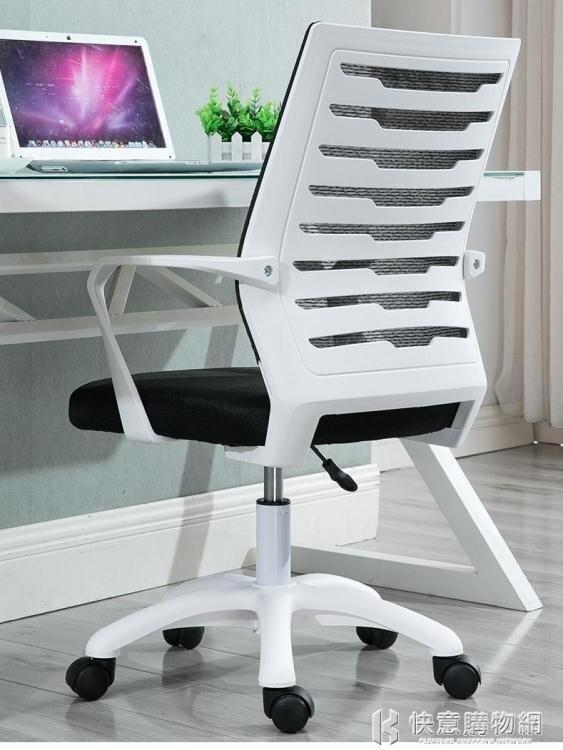 電腦椅家用舒適會議椅辦公椅升降轉椅宿舍學習座椅辦公室靠背椅子特惠促銷