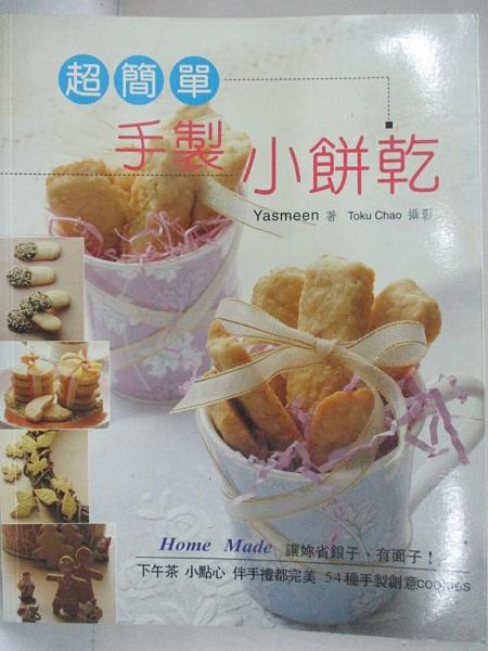 【書寶二手書T1/餐飲_DRP】超簡單手製小餅乾_Yasmeen